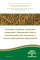 Состояние популяций саранчовых вредителей в Саратовской области. Рекомендации по их выявлению и орга