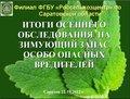 Выступление руководителя филиала Фаизова И.Ф. на совещании в правительстве области 22.10.12.