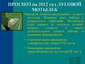 Фитосанитарный прогноз появления вредителей и болезней сельскохозяйственных культур в 2012 году