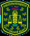 Система добровольной сертификации в системе Россельхозцентр