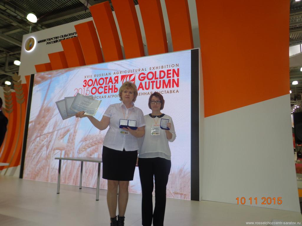 Участие в XVII Российской агропромышленной выставке «Золотая осень – 2015»