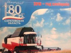 """Выставка """"2016 - год хлебороба!"""" 80-летие Саратовской области"""