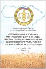 9-е Всероссийское совещание