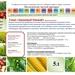 Каталог товаров (Биопрепаратов)