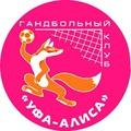 """Гандбольный клуб """"Уфа-Алиса"""" (Уфа)"""