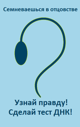 Как сделать днк украина