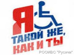 """Мысли вслух: Денег на """"доступная среда для инвалидов"""" у государства просто нет"""