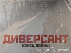 диверсант 2 конец войны 10 серия онлайн бесплатно