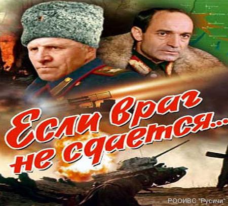 Фильмы 1941-1945 - Художественные фильмы смотреть