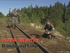 Земля на ветру / Tuulepealne maa / Windward land