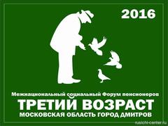 Межнациональный социальный Форум пенсионеров «Третий возраст»