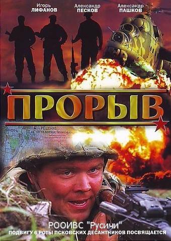 Чечня фильмы художественные #13