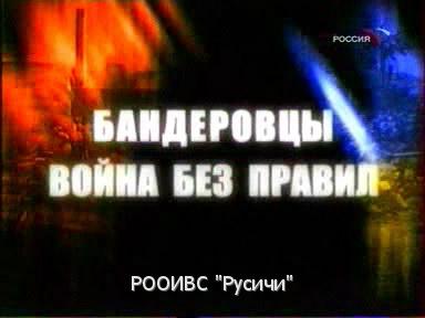 Док фильм о бандеровцах в вов фото 603-524