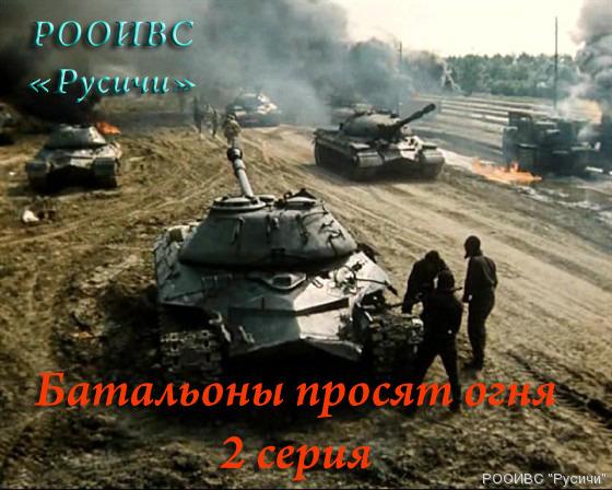 батальоны просят огня 1 серия