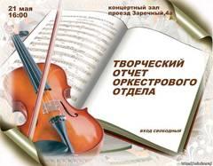 Отчетный концерт оркестрового отдела