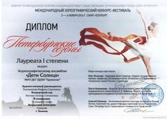 """Хореографический ансамбль """"Дети солнца"""""""