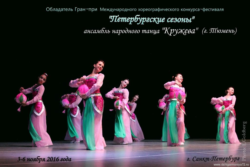 Хореографический конкурс кружево танца