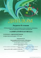 60-й Международный фестиваль-конкурс детских, юношеских, молодежных, в рамках