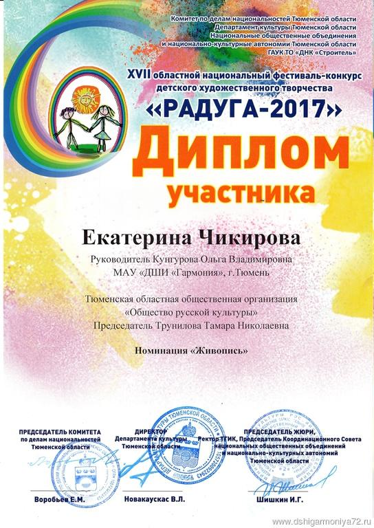 Итоги областного конкурса радуга