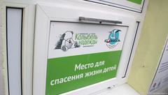 Единственный бэби-бокс в Свердловской области могут закрыть