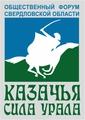 """Внимание! в станице Державная пройдет I областной форум """"Казачья сила Урала"""
