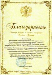 Благодарность Министра культуры и массовых коммуникаций РФ