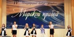 Международный конкурс «Морской прибой».