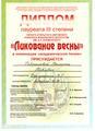Дипломы концертмейстера