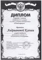 Грамоты концертмейстера