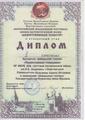 Награды концертмейстера