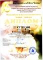 Дипломы за фестивали
