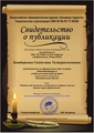 Бондаренко Светлана Тимуровна