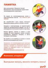 Правила безопасности при использовании железнодорожного транспорта