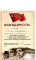 грамоты от губернатора  и УО за плодотворную работу по патриотическому воспитанию