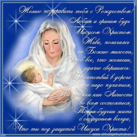 Поздравления с рождеством мамочка
