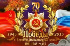 70 лет Победы в Великой Отечественной войне!