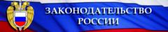 Федеральное законодательство (нормативные правовые акты Российской Федерации)