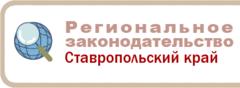 Краевое законодательство (нормативные правовые акты Ставропольского края)
