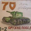 Выставка рисунков и декоративно-прикладного творчества «Победный май», посвященная 70-летиюВеликой Победы