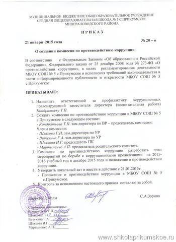 """Приказ """"О создании комиссии по противодействию коррупции"""""""