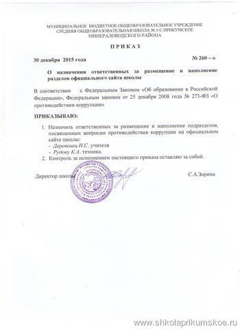 Приказ о назначении ответственного лица за размещение материалов по антикоррупции на сайте ОУ