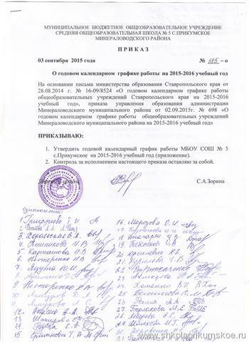 Приказ о годовом календарном графике 2015-2016 уч.г.