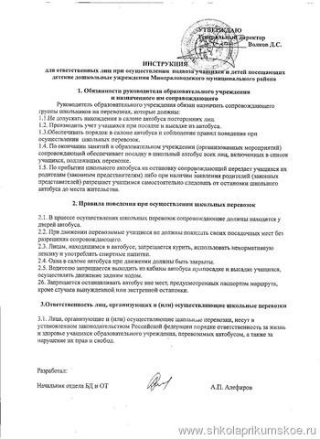 Инструкция для ответственных лиц по осуществлению подвоза учащихся