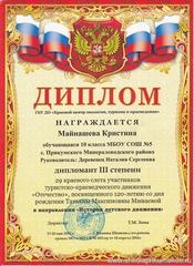 Участие в 29 слете туристско-краеведческого движения