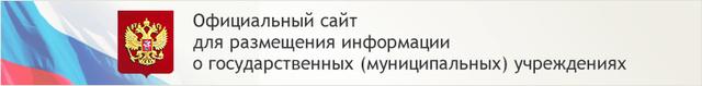 Информация о МБОУ СОШ № 5 с.Прикумское на официальном сайте о государственных учреждениях