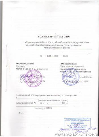 Коллективный договор 2015 - 2018 гг