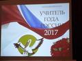 """Всероссийский конкурс """"Учитель года России-2017"""""""