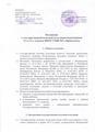 Положение о государственной итоговой аттестации выпускников  9-х и 11-х классов МБОУ СОШ №5 с.Прикумское