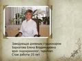 Бархатова Елена Владимировна