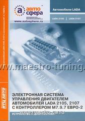 """ТИ """"ЭСУД автомобилей ЛАДА 2105, 2107 с контроллером М7.9.7-устройство и диагностика"""""""